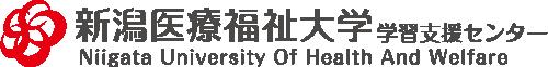 新潟医療福祉大学学習センター